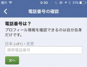 スクリーンショット 2015-12-04 00.31.33