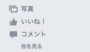 スクリーンショット 2015-12-03 10.49.50