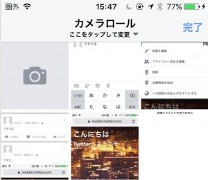 スクリーンショット 2015-12-03 15.57.22