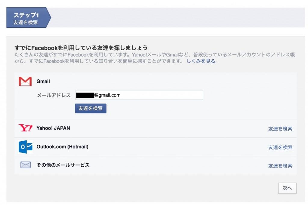 スクリーンショット 2016-04-08 20.33.02