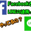 FacebookとLINEの連係でどうなる?投稿がタイムラインに晒されたりするの?